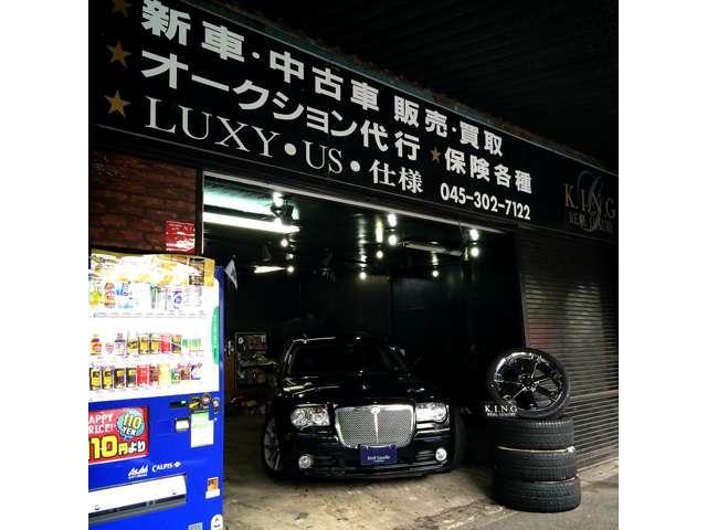 キングガレージ東名横浜店