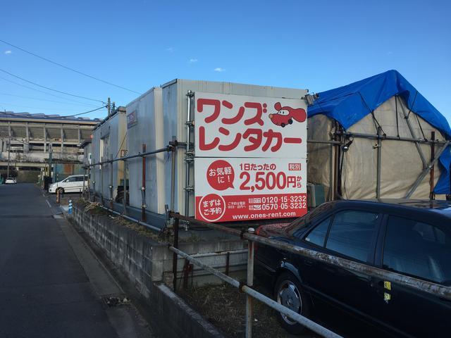ワンズレンタカー 新横浜店