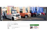 クローバーランドカーズ G'sガンバルズ 軽自動車専門店