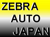ゼブラオートジャパン ZEBRA AUTO JAPAN