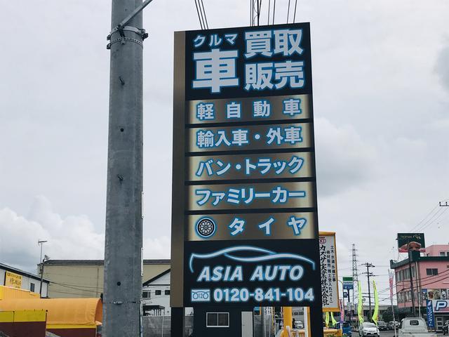 株式会社アジアオート(1枚目)