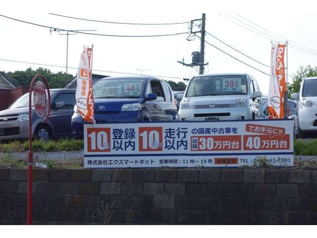 エクスマートネット横浜本店(4枚目)