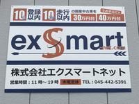 エクスマートネット横浜本店