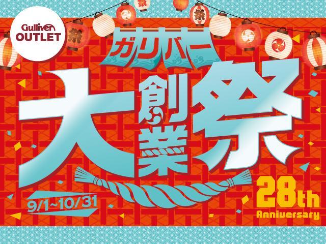 ガリバーアウトレット21号各務原店