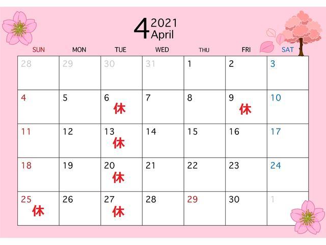 2021年04月01日〜2021年04月30日
