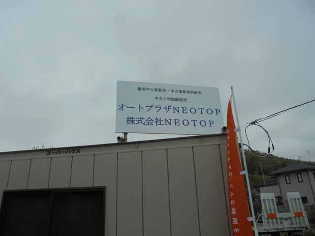 オートプラザ NEOTOPの店舗画像