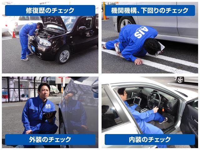 お車をAIS基準にて検査を実施いたします。修復歴の有り無しもしっかり見極めます。