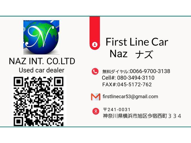 First Line Car