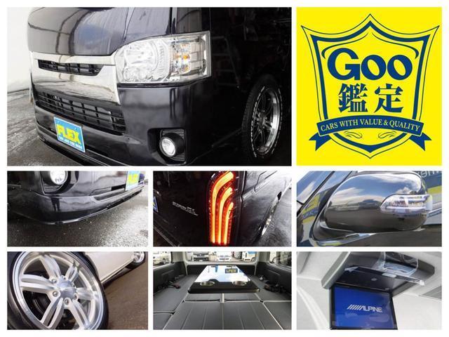 中古車は関東仕入がメイン。そして第三者機関による安心のGoo鑑定加盟店。品質には自信があります!