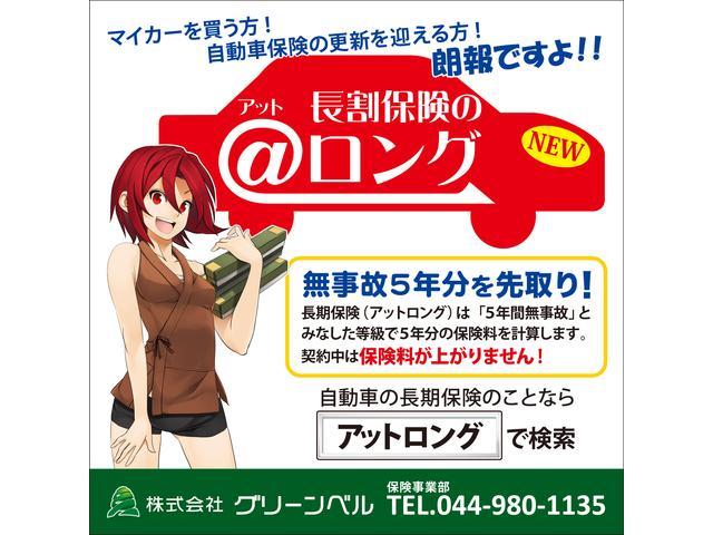 株式会社グリーンベル【ゲットラック】(6枚目)