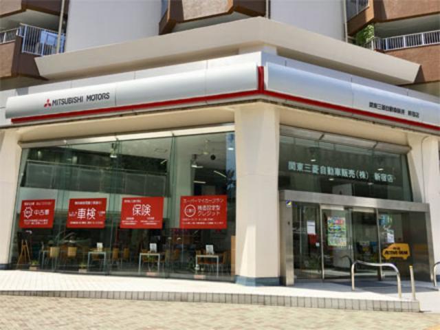 東日本三菱自動車販売(株) 新宿店