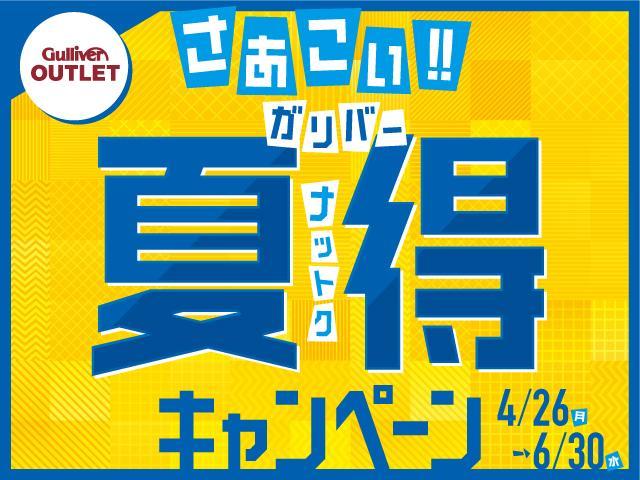ガリバーアウトレット136号三島店