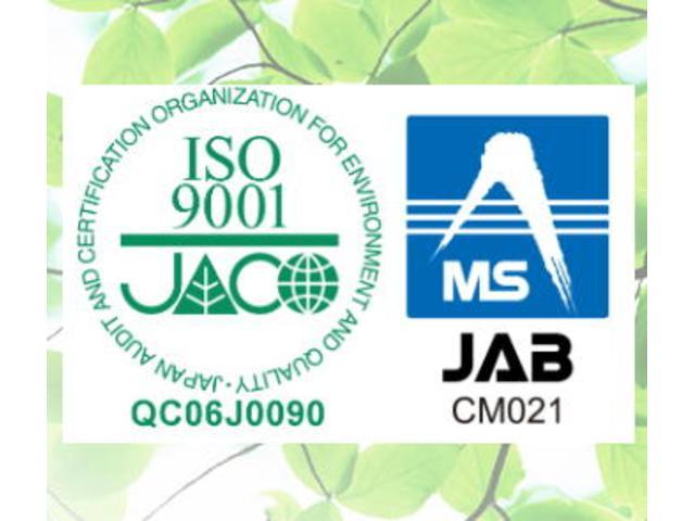 技術に自信!世界が認めた安心基準ISO9001《品質》マネジメントシステム認証取得の車検場