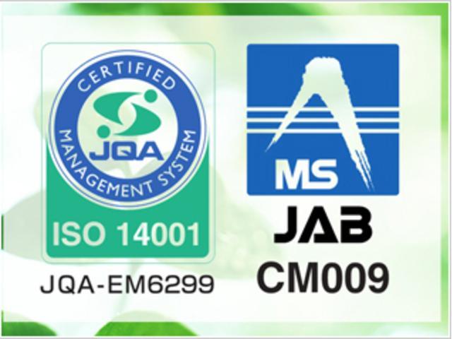 多摩市の国際規格ISO14001認証取得済、国交省の「環境にやさしい工場」を受賞