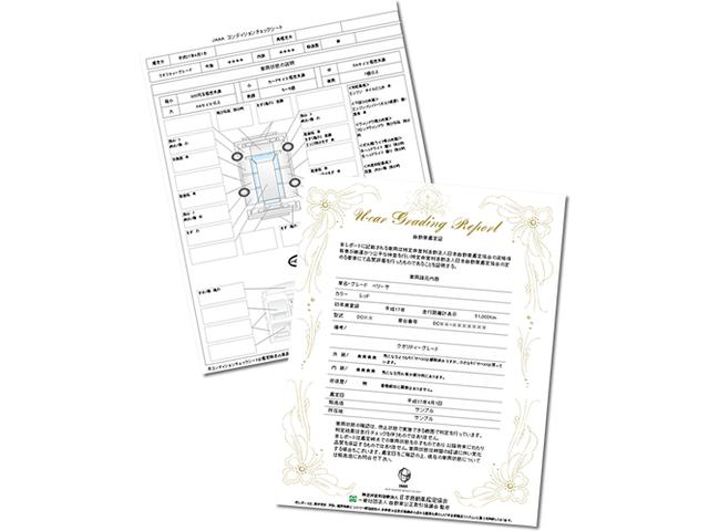 JAAA第三者機関での鑑定書付き