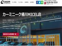 カーミニーク桶川MICEL店