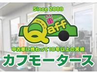 カフモータース/カフインターナショナル株式会社