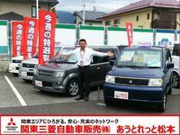 関東三菱自動車販売株式会社  あうとれっと松本