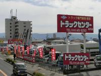 トラックセンター鹿児島