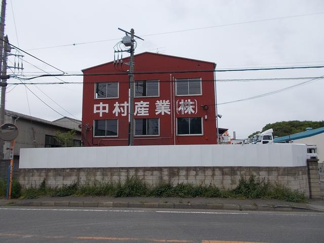 中村産業 白井工場