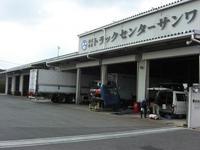 トラックセンターサンワ