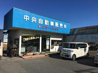 中央自動車販売株式会社