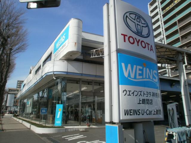 ネッツトヨタ神奈川(株) ウエインズ上鶴間店(1枚目)