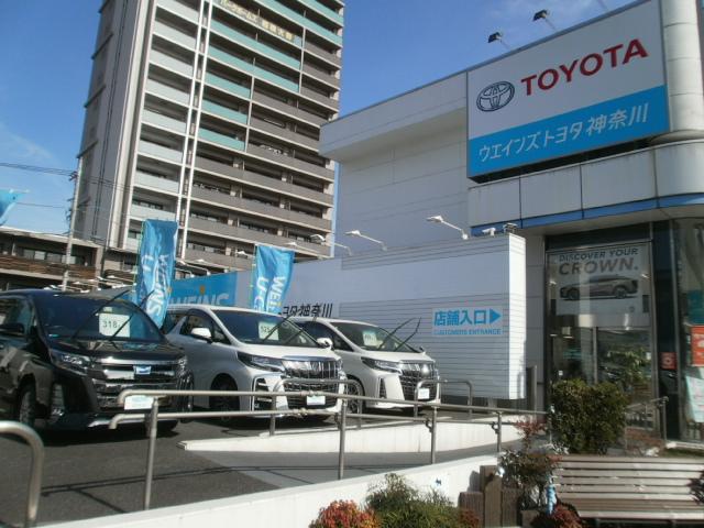 ネッツトヨタ神奈川(株) ウエインズ上鶴間店(2枚目)