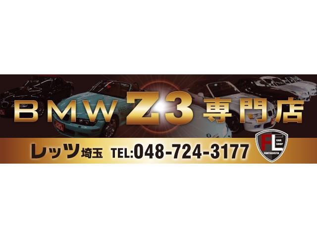 高品質 BMW Z3専門店