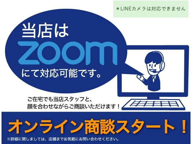ZOOMやLINEでオンライン商談可能!車両状態の確認や交渉等そのまま可能!ぜひご活用下さい!