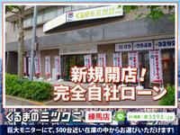 自社ローン東京 くるまのミツクニ 練馬店