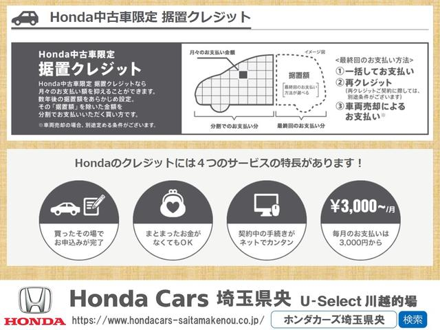 Honda Cars 埼玉県央 U-Select川越的場(1枚目)