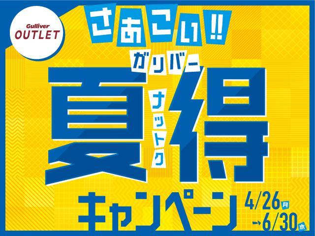ガリバーアウトレット薩摩川内店(株)IDOM