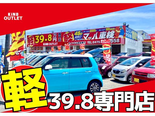 カインドアウトレット山武成東50万以下軽専門店/ルークス/タント/スペーシア/NBOX/ワゴンR