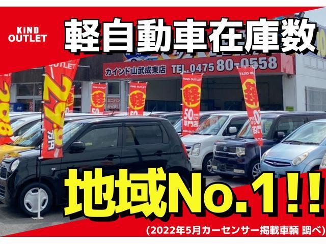 カインドアウトレット山武成東50万以下軽専門店/ルークス/タント/スペーシア/NBOX/ワゴンR(2枚目)