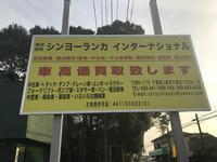 (株)シンヨーランカインターナショナル