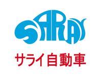 サライ自動車407店