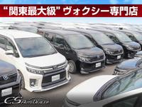 CSオートディーラー 埼玉岩槻インター店 全車修復歴なし ヴォクシー専門店