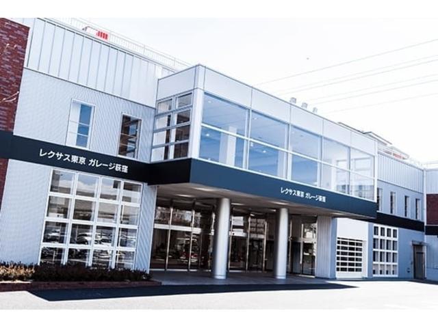 レクサス東京 ガレージ荻窪 トヨタモビリティ東京(株)(1枚目)