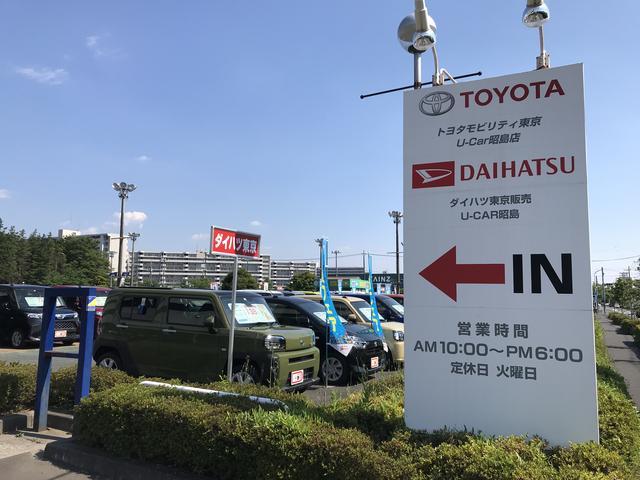 ダイハツ東京販売(株) U-CAR昭島(2枚目)