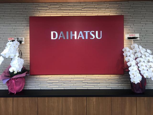 ダイハツ千葉販売株式会社 U-CAR鎌ケ谷(2枚目)
