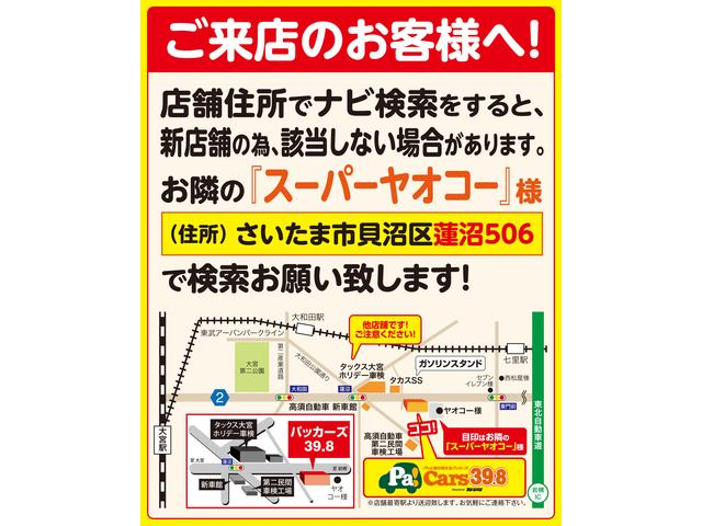 パッカーズ  39.8 大宮店(2枚目)