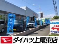 ダイハツ上尾東店 (株)マインド