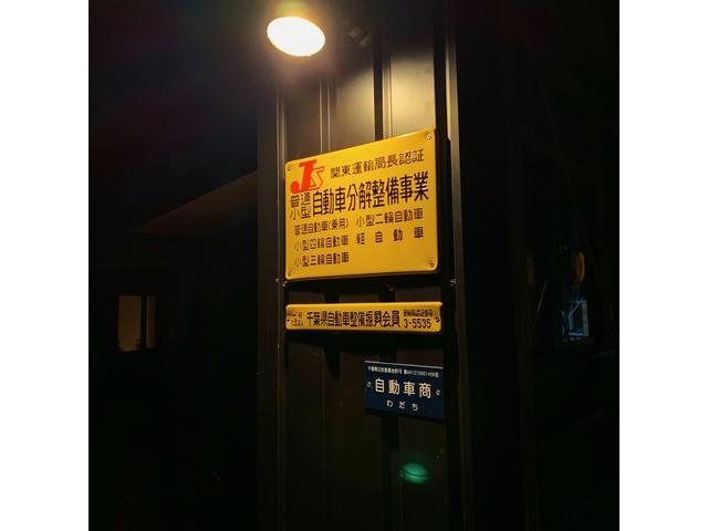 国土交通省関東運輸局認証工場!