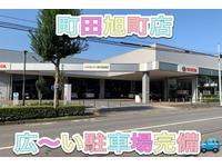 トヨタモビリティ東京(株)町田旭町店