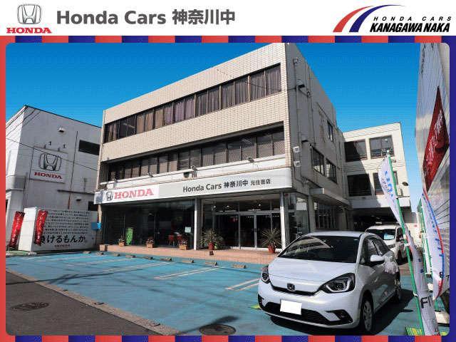 Honda Cars神奈川中 元住吉店