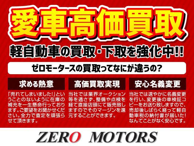 ZERO MOTORS上尾 コンパクトカー&軽自動車専門店(2枚目)