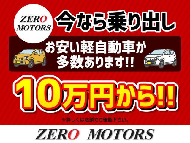 【軽自動車専門 ゼロモータス花園店 は花園インターからすぐ!!】