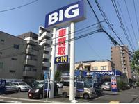 ビッグモーター 江戸川店