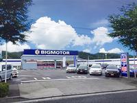 ビッグモーター 八王子インター店